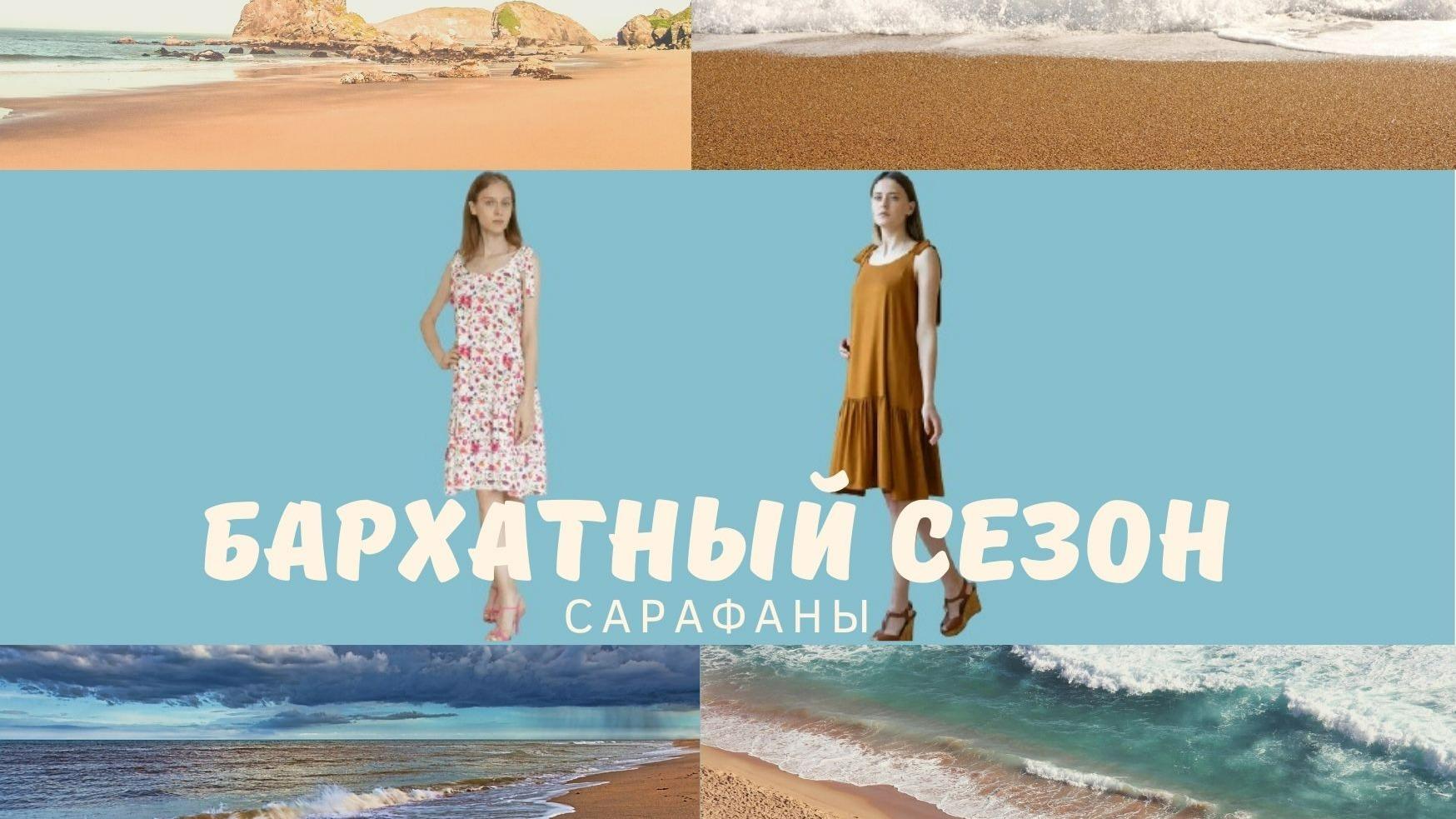Бархатный сезон - время отпусков
