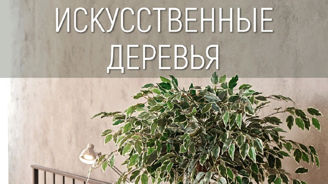 Искусственные растения для интерьера вашего дома и бизнес пространств