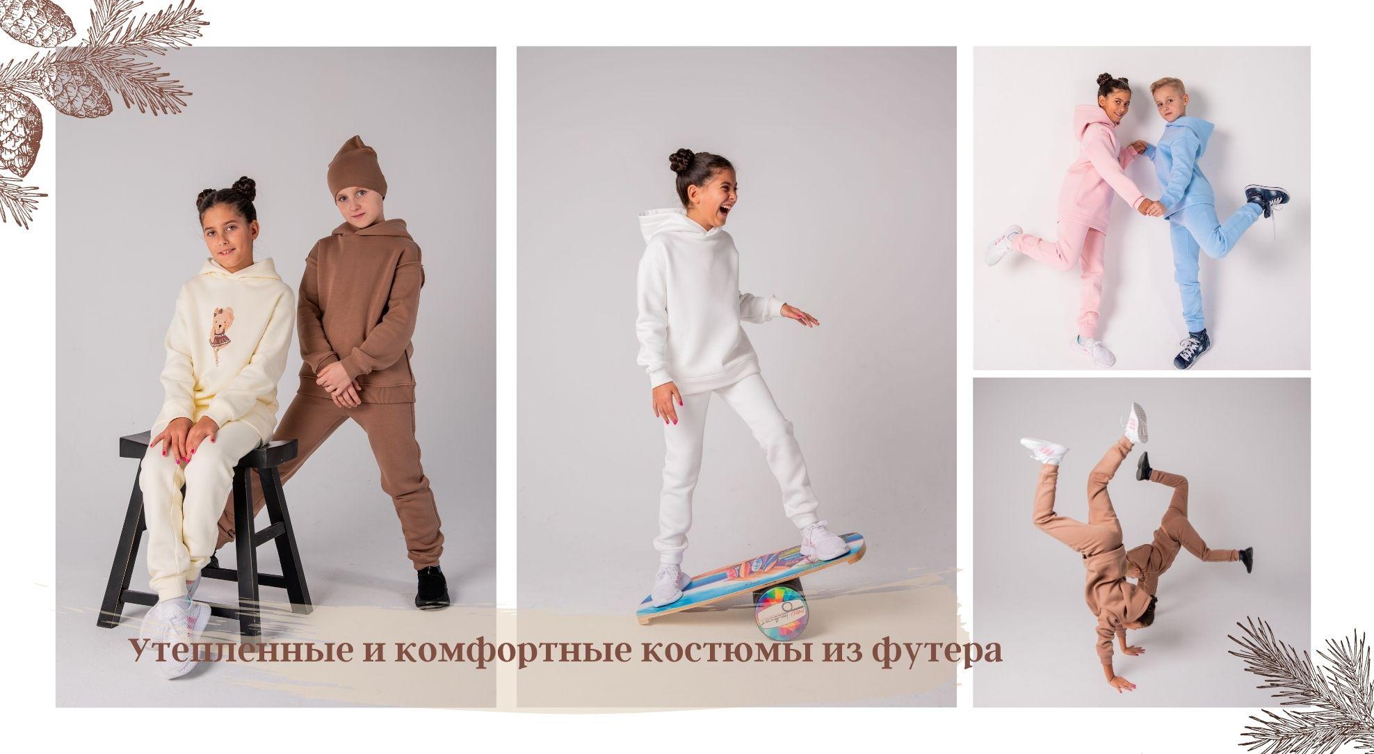 Детский костюм из футера: полный sold out!