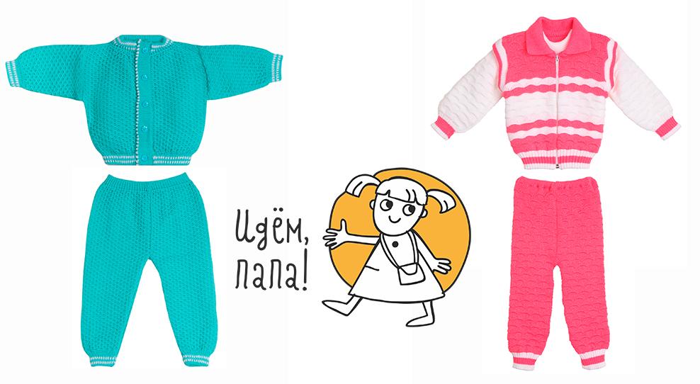 Вязанные детские теплые костюмы