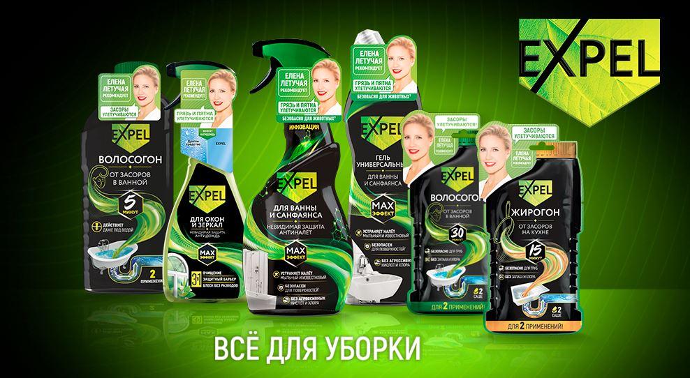 Безопасная и эффективная  уборка с Expel. Используйте бытовую химию с доверием!