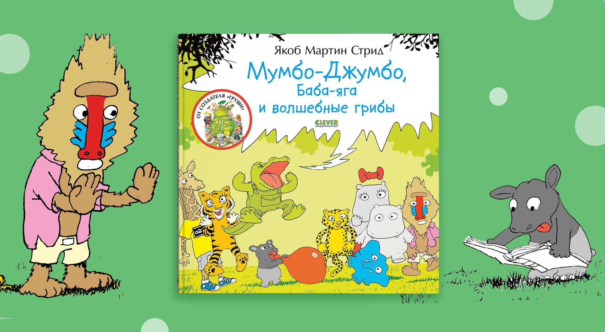 Новая книга от создателя «Невероятной истории о гигантской груше»