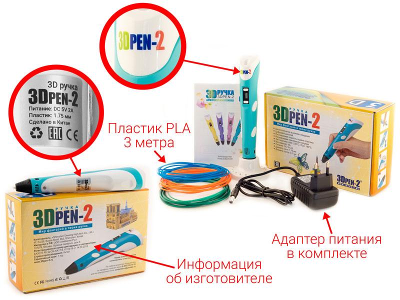 Как отличить оригинал 3Д ручки 3DPEN-2