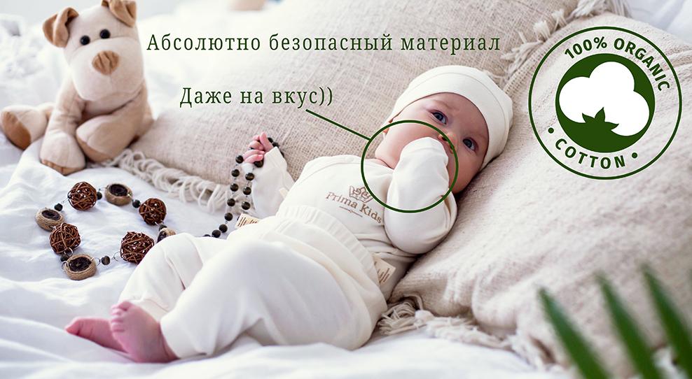 Младенец в одежде от Prima Kids
